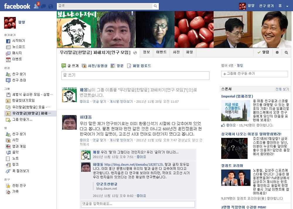 페이스북 화면