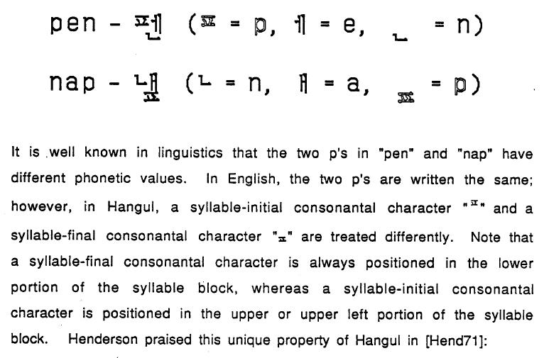 'pen(펜)'과 'nap(냅)'을 보기로 들어 설명한 1998년의 연구 보고서 내용