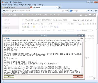 tinyMCE 편집기로 HTML 바탕이 잘 나오는 불여우(Firefox) 창