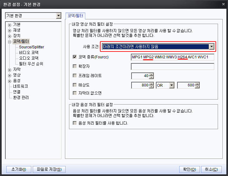 팟플레이어 - 내장 영상 처리 필터 설정
