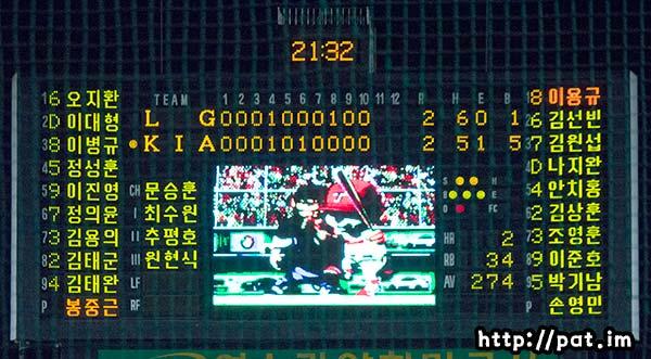 2012 팔도 프로야구 8월 23일 LG:KIA 경기 연장 10회말 전광판