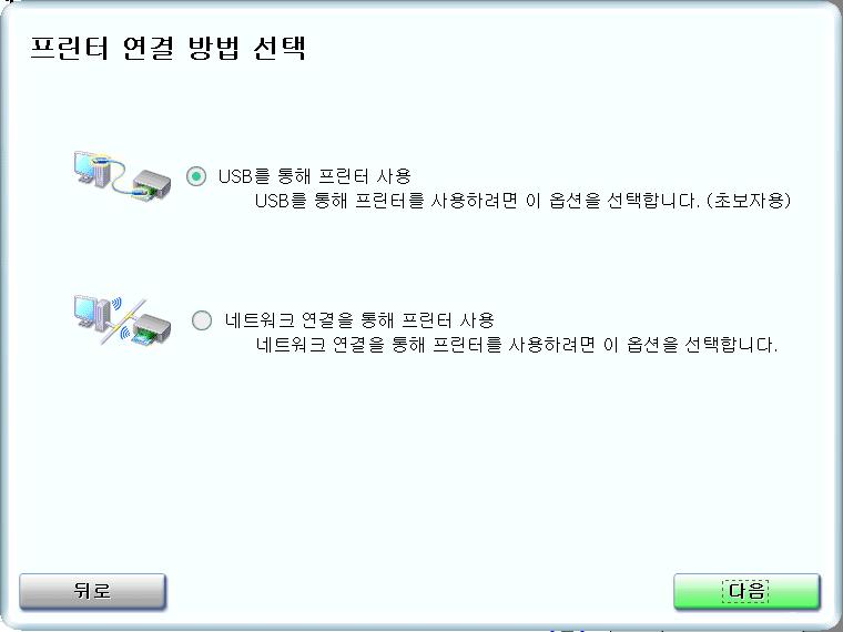 캐논 프린터 드라이버 - 프린터 연결 방법 선택