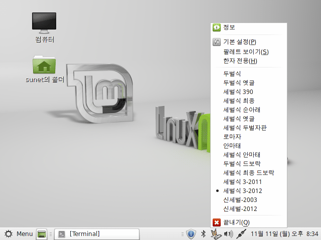 libhangul 개선판이 적용된 나비 입력기 (리눅스 민트 데비안판)