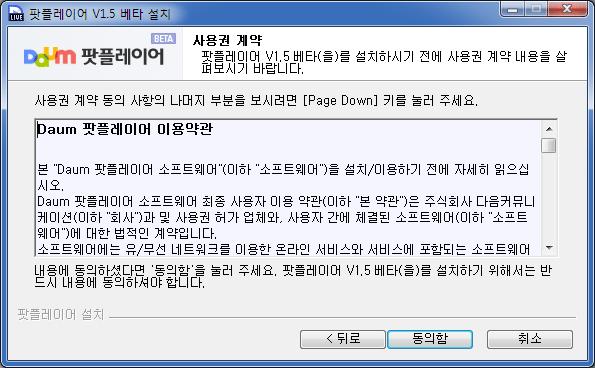 팟플레이어 설치 화면 ② - 이용 약관(사용권 계약)