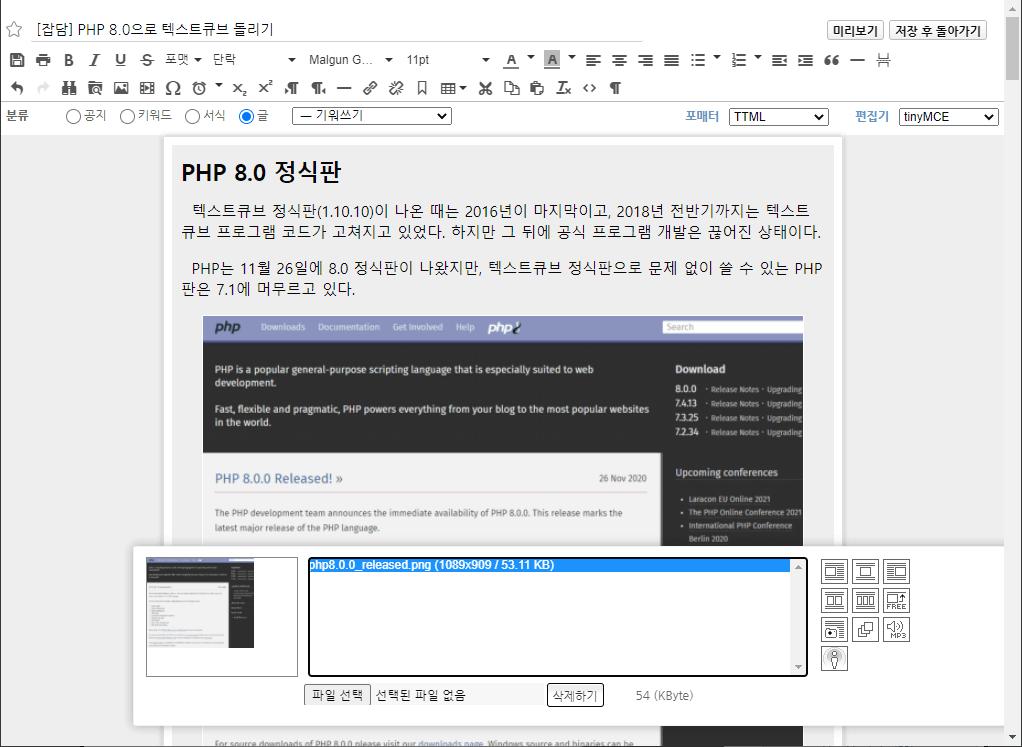 텍스트큐브 글 편집기 (파일/그림 넣기)