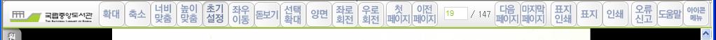 국립중앙도서관 DB - 문자 메뉴