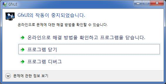 GfxUI의 작동이 중지되었습니다.