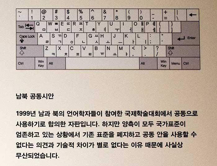 남북 공동 시안