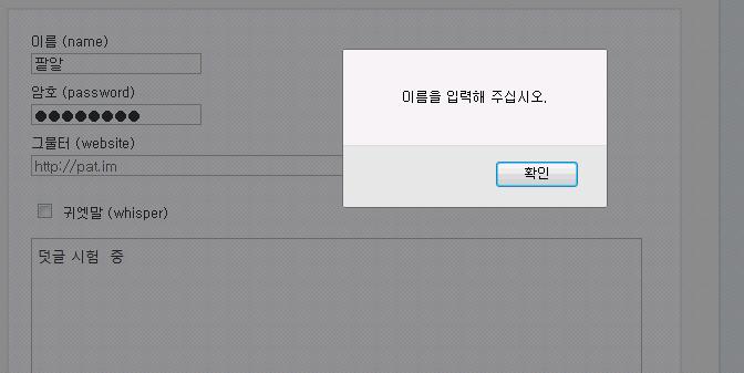 이름을 입력해 주십시오. (텍스트큐브 1.10.1 발표후보1)