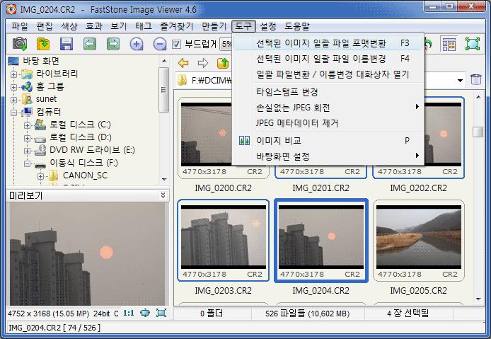 FastStone Image Viewer - 선택된 이미지 일괄 파일 포맷변환