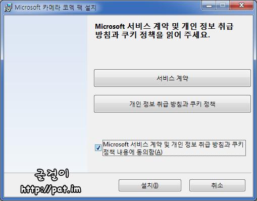 마이크로소프트 카메라 코덱 팩 - 설치 파일 실행 화면