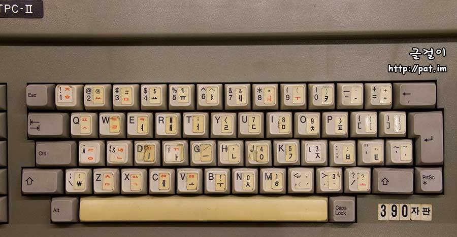 한글문화원 3-90 자판 딱지가 붙은 글쇠판 (국립한글박물관 기획전) (다른 배열 딱지가 섞임)