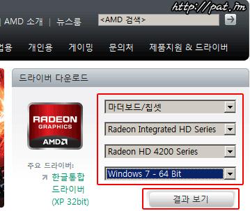 AMD/ATI 드라이버 고르기