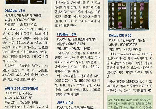 월간 《천리안》에 소개된 나랏말씀 1.2 (「추천 공개 자료」, 《천리안》, 1994.12.)