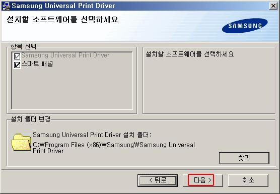 삼성 프린터 드라이버 - 설치 요소 고르기