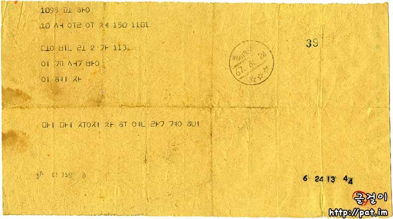 장봉선 두벌식 풀어쓰기 전보 ② (서울 → 경북 포항, 1967. 8. 24.)