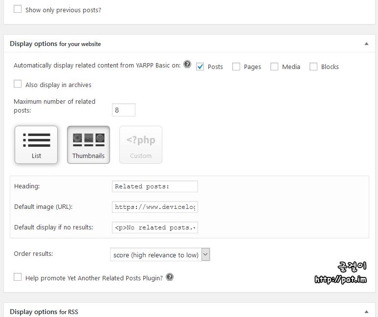 YARPP(Yet Another Related Posts Plugin)의 설정 화면