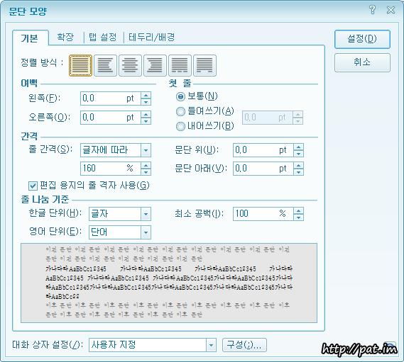 한글 2010 문단 모양