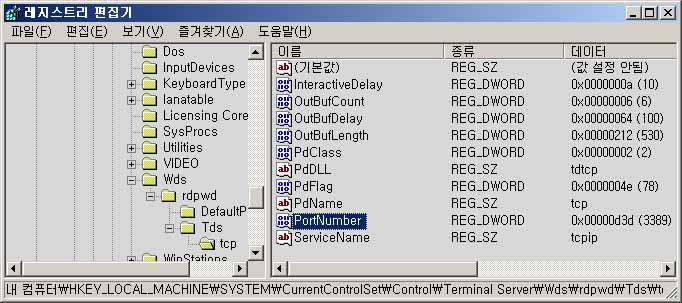레지스트리 편집기 (regedit.exe) - PortNumber