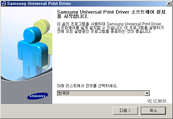 삼성 프린터 드라이버 - 언어 고르기