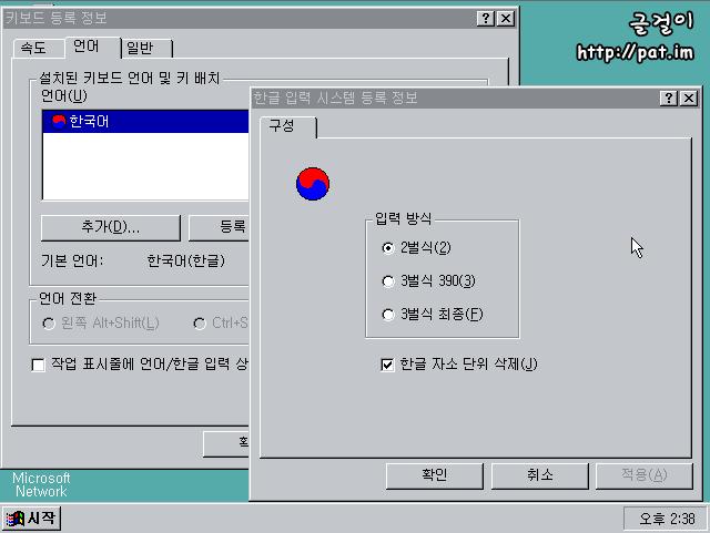 윈도 95의 한글 입력 시스템 등록 정보 (2벌식, 3벌식 390, 3벌식 최종, 한글 자소 단위 삭제)