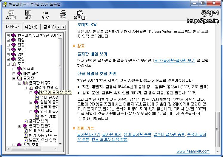 '393 옛한글 자판' 이름을 소개한 ᄒᆞᆫ글 2007 도움말