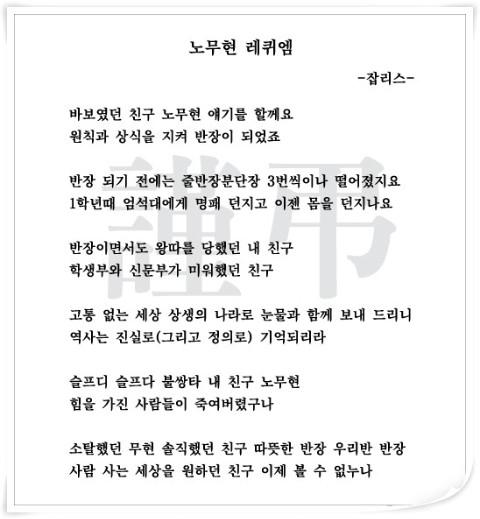 노무현 레퀴엠 (잡리스)