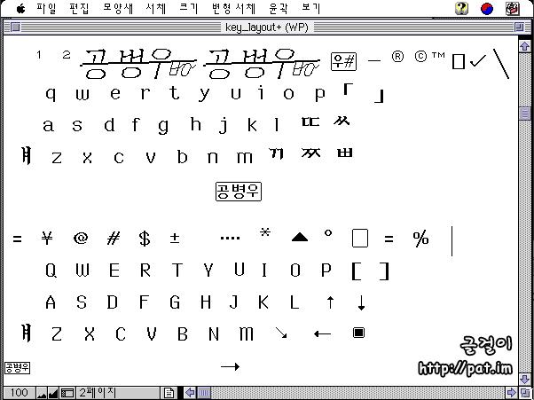 제1 공병우 직결식 글꼴 Kong-10-NNN-2에 담긴 확장 배열