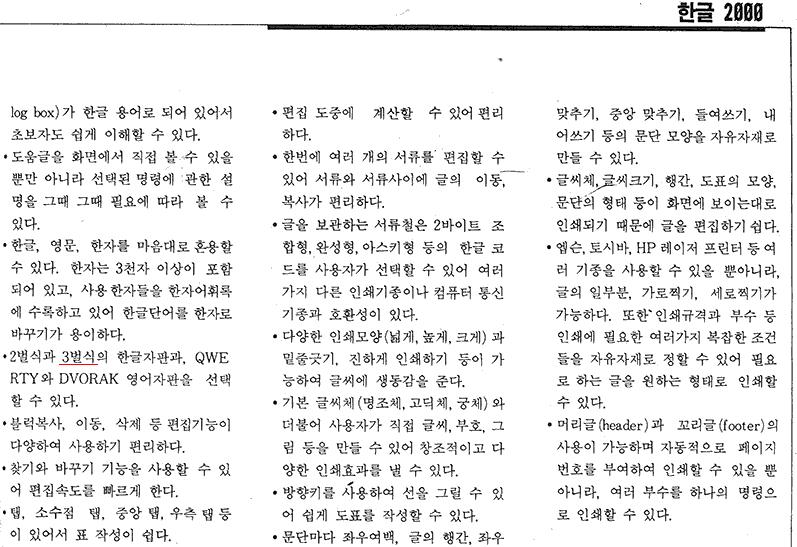 「2000년을 향한 워드프로세서 한글 2000」 (강태진, 《마이크로소프트웨어》 1988.4.)