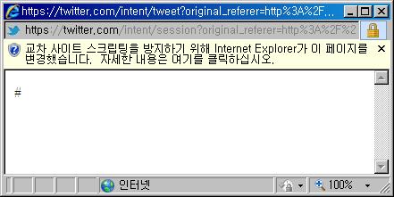 교차 사이트 스크립팅을 방지하기 위해 Internet Explorer가 이 페이지를 변경했습니다. 자세한 내용은 여기를 클릭하십시오.