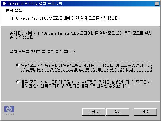 HP Universal Printing 설치 모드