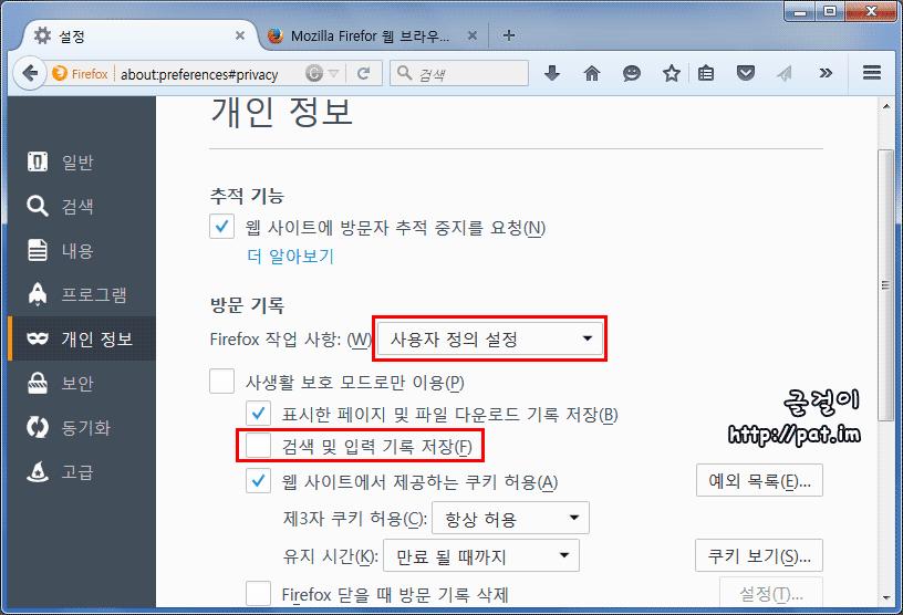 파이어폭스 (Firefox) 설정 : 개인정보 - Firefox 작업사항 → 사용자 정의 설정, 검색 및 입력 기록 저장