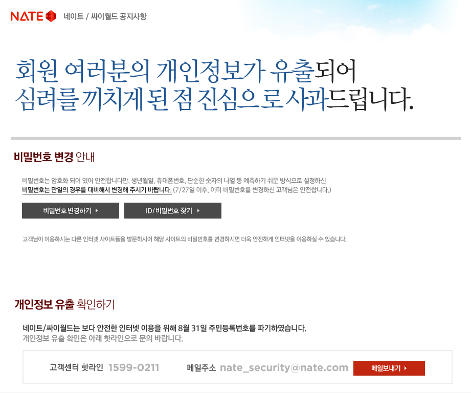 네이트, 싸이월드 개인정보 유출 사과문