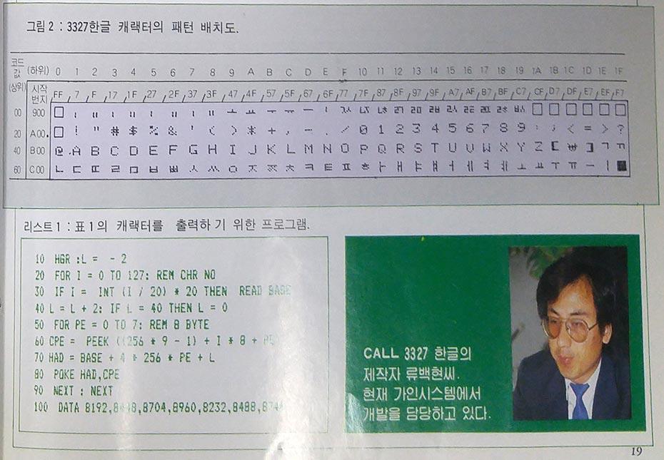 CALL 3327 한글의 소스가 실린 《마이크로소프트웨어》 기사 (1986.10.)