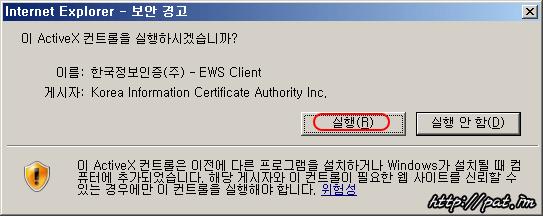 보안 경고 - ActiveX 컨트롤 실행