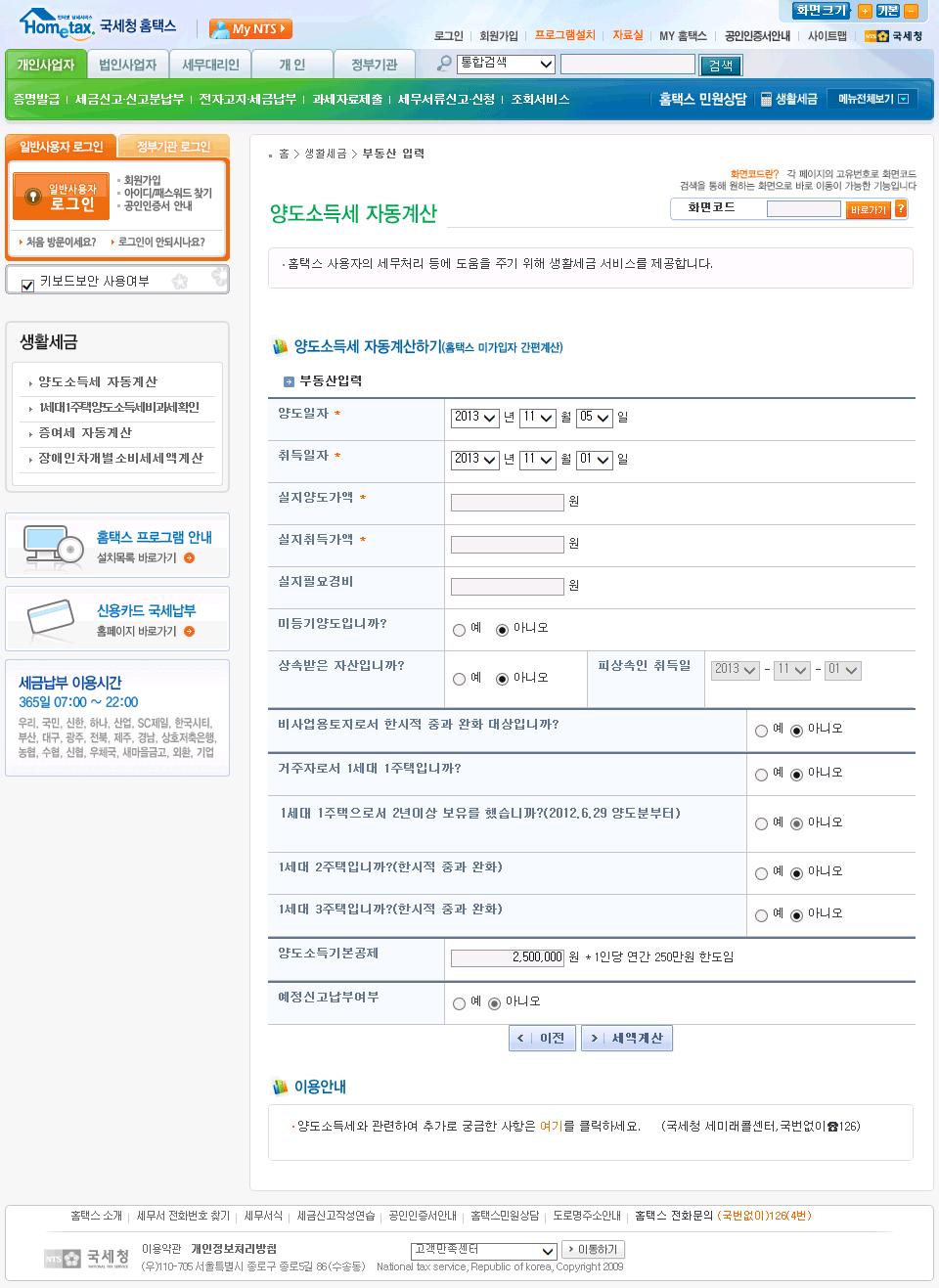 국세청 홈택스 부동산 양도소득세 간편 계산