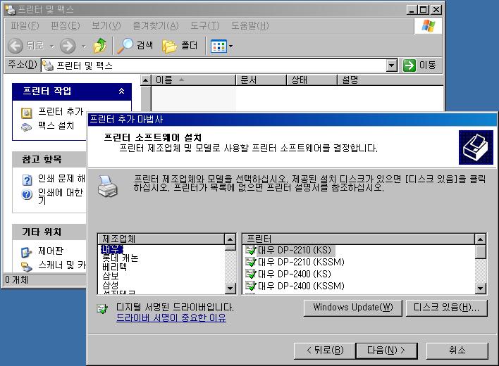 프린터 소프트웨어 설치