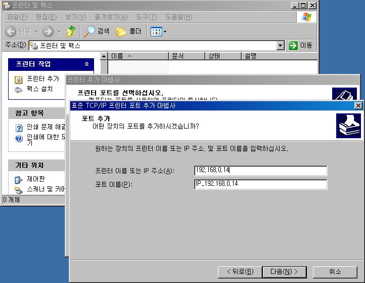프린터 추가 마법사 - 표준 TCP/IP 프린터 포트 추가 마법사