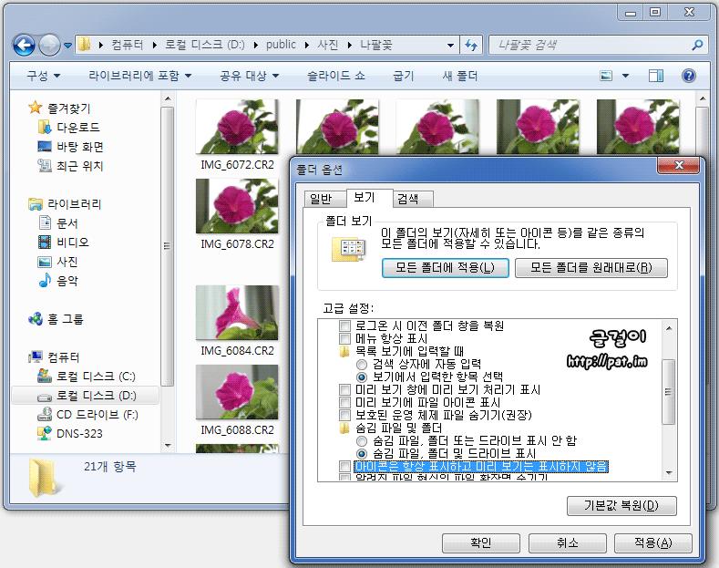 윈도 탐색기 - 폴더 옵션 - 아이콘은 항상 표시하고 미리보기는 표시하지 않음