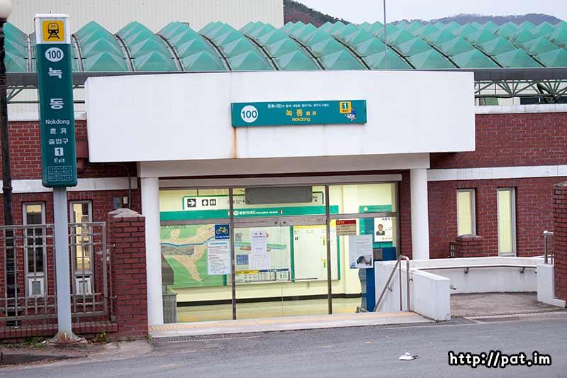 광주 지하철 1호선 녹동역