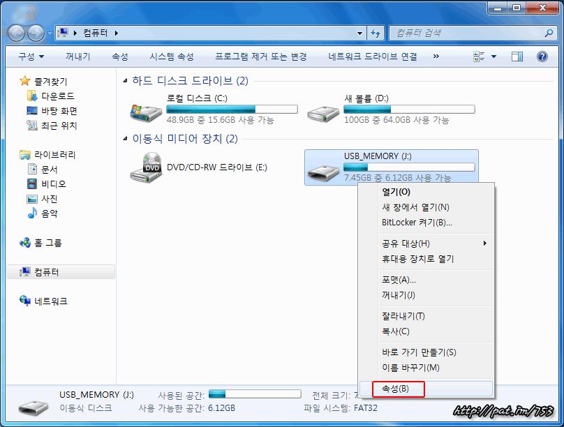 레디부스트(ReadyBoost) - 윈도 탐색기에서 USB 메모리 속성 들어가기
