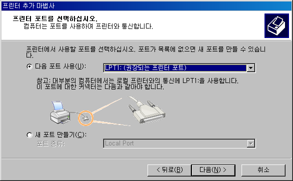 프린터 추가 마법사 - 프린터 포트
