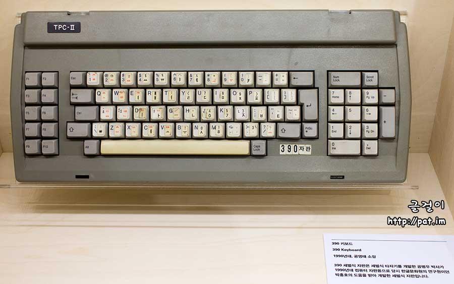 한글 문화원 3-90 자판(390 자판) 딱지(스티커)가 붙은 글쇠판