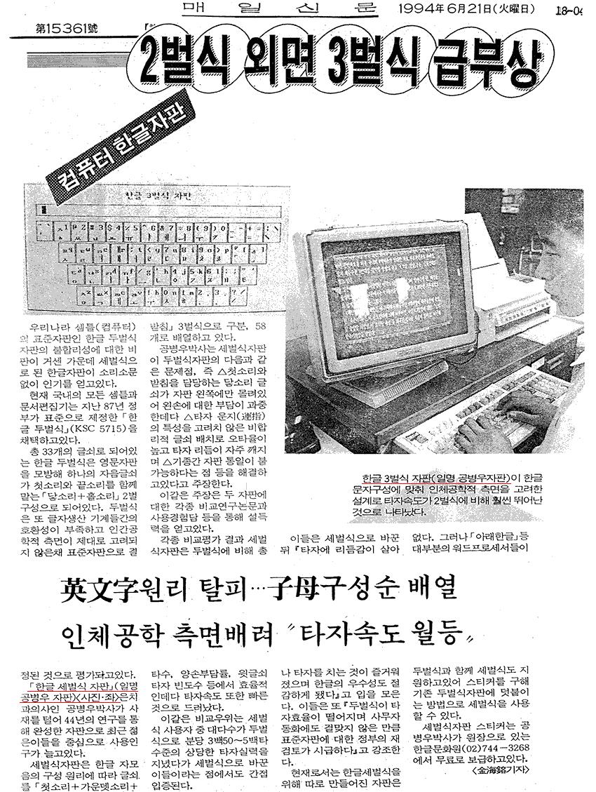 3벌식 자판 보급 상황을 알린 매일신문 기사 (김해용, 《매일신문》 1994.6.21.)