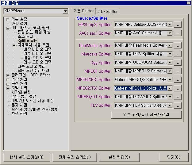 KMPlayer 환경설정 - Gabest Splitter