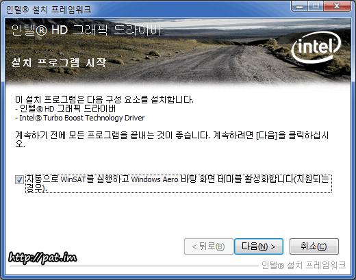 인텔 드라이버 설치 화면 - Aero 바탕 화면 테마 활성화