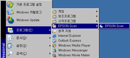 시작 프로그램 - EPSON Scan