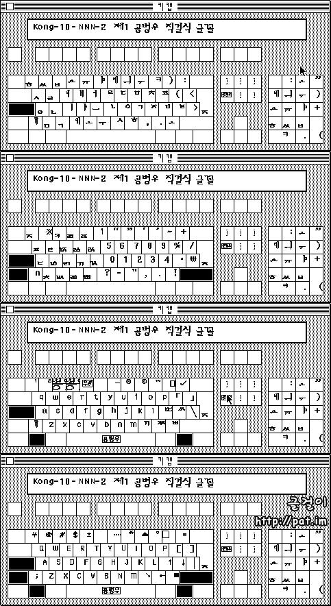 제1 공병우 직결식 글꼴인 Kong-10-NNN-2에 담긴 공세벌식 자판 배열 (한글토크 시스템 6.0.7 키캡)
