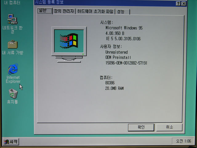 386 PC + Windows 95