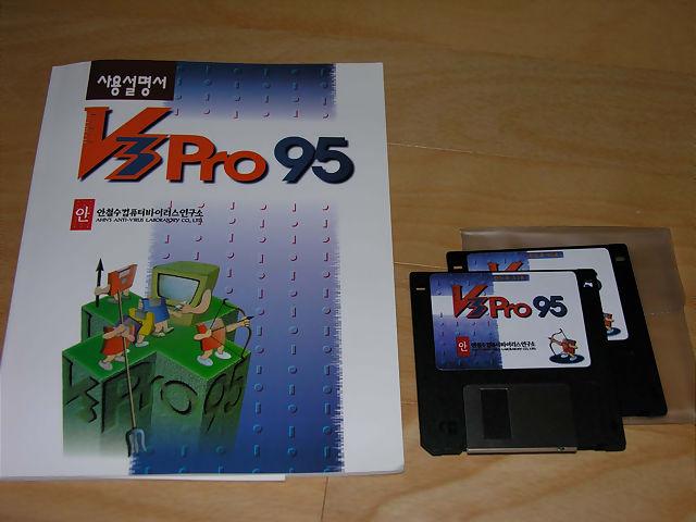 V3Pro 95 설명서와 디스켓